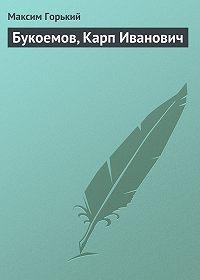 Максим Горький -Букоемов, Карп Иванович