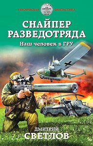 Дмитрий Светлов -Снайпер разведотряда. Наш человек в ГРУ