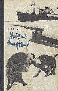 Владимир Санин -Новичок в Антарктиде