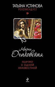 Мария Очаковская -Портрет с одной неизвестной