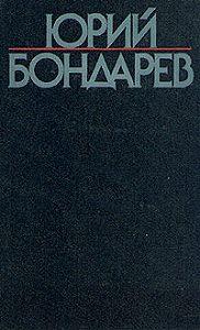 Юрий Васильевич Бондарев -Тишина