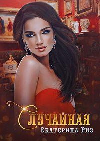 Екатерина Риз -Случайная