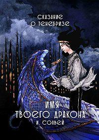 Ингрид Солвей -Имя твоего дракона. Сказание оТенебризе