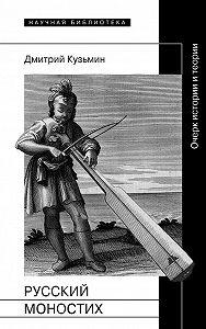 Дмитрий Кузьмин -Русский моностих: Очерк истории и теории