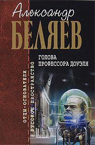 Александр Беляев -Чудесное око