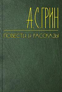 Александр Грин -Гнев отца