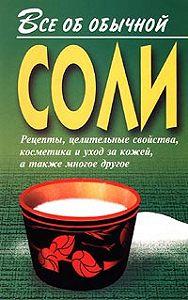 Иван Дубровин -Все об обычной соли