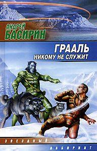 Андрей Басирин -Грааль никому не служит