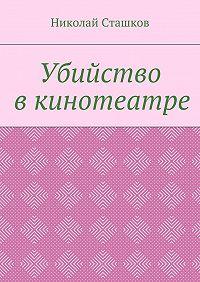 Николай Сташков -Убийство в кинотеатре
