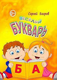Сергей Багров -Весёлый букварь. Для детей от2до5лет