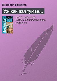 Виктория Токарева -Уж как пал туман…