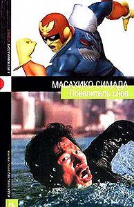Масахико Симада -Повелитель снов
