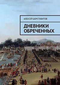 Алексей Шерстобитов -Дневники обреченных