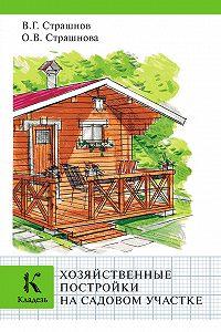 Ольга Страшнова -Хозяйственные постройки на садовом участке