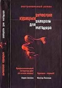 Вячеслав Курицын -Акварель для Матадора