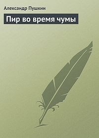 Александр Пушкин -Пир во время чумы