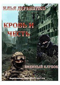 Илья Деревянко -Змеиный клубок