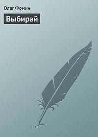 Олег Фомин - Выбирай