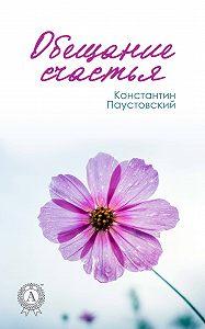Константин Паустовский -Обещание счастья