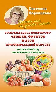 Светлана Королькова -Максимальное количество овощей, фруктов и ягод при минимальной нагрузке