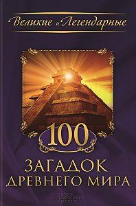 Коллектив авторов -100 загадок Древнего мира
