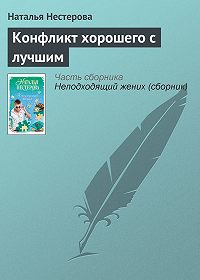 Наталья Нестерова - Конфликт хорошего с лучшим