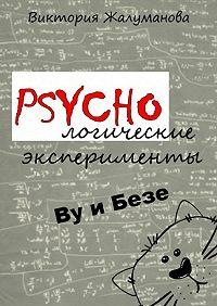 Виктория Жалуманова - PSYCHOлогические эксперименты Ву иБезе