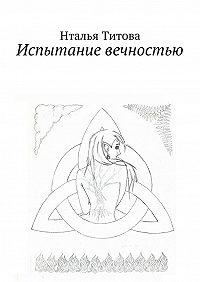 Нталья Титова -Испытание вечностью