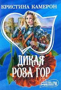 Кристина Камерон -Дикая роза гор
