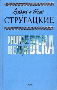 Аркадий и Борис Стругацкие -Глубокий поиск