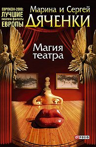 Марина и Сергей Дяченко - Магия театра (сборник)