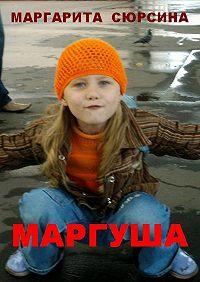 Маргарита Сюрсина -Маргуша