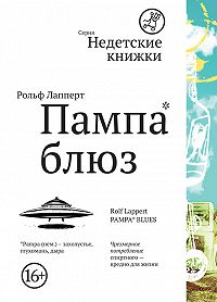 Рольф Лапперт -Пампа-блюз