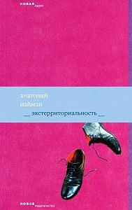Анатолий Найман -Экстерриториальность