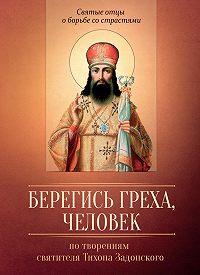 Мария Строганова -Берегись греха, человек. По творениям святителя Тихона Задонского