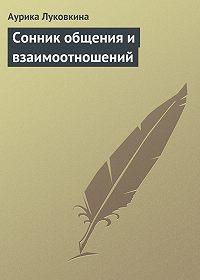 Аурика Луковкина -Сонник общения и взаимоотношений
