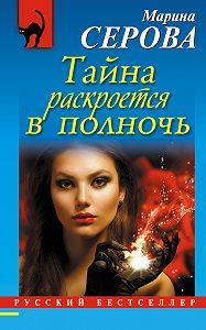 Марина Серова - Тайна раскроется в полночь