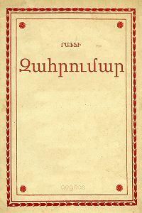 Րաֆֆի -Զահրումար