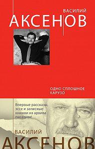 Василий П. Аксенов - Одно сплошное Карузо (сборник)