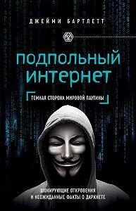 Джейми Бартлетт -Подпольный интернет. Темная сторона мировой паутины