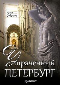 Инна Соболева - Утраченный Петербург
