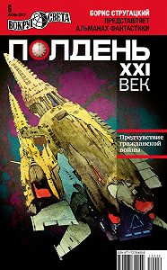 Коллектив Авторов -Полдень, XXI век (июнь 2012)