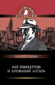 Сборник -Нат Пинкертон и кровавый алтарь
