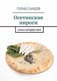 Голиб Саидов - Осетинские пироги
