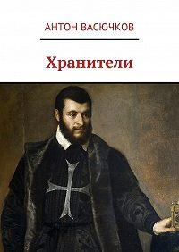 Антон Васючков -Хранители