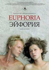 Иван Александрович Вырыпаев - Эйфория