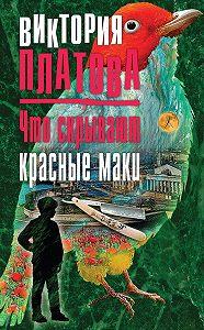 Виктория Платова -Что скрывают красные маки