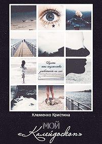 Кристина Клеменко - Мой «Калейдоскоп». Пусть эти подмостки работают нанас…