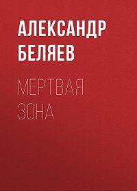 Александр Беляев -Мертвая зона