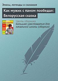 Эпосы, легенды и сказания -Как мужик с паном пообедал: Белорусская сказка